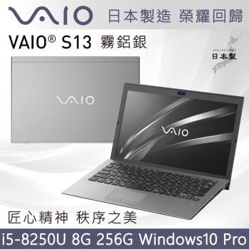 VAIO S13 霧鋁銀 日本製造 匠心精神 秩序之美 13.3吋FHD(i5-8250U/8G/256GB SSD Win 10 Pro指紋辨識)