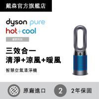 下單折2000↘Dyson Pure Hot + Cool   HP04 三合一涼暖空氣清淨機/風扇-科技藍