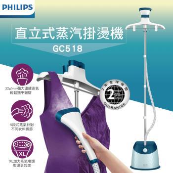 【飛利浦 PHILIPS】直立五段式蒸汽掛燙機-GC518
