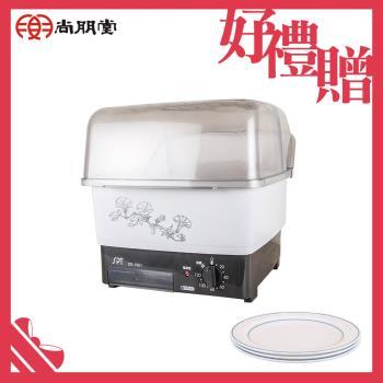 尚朋堂 直熱式烘碗機SD-1561(買就送)