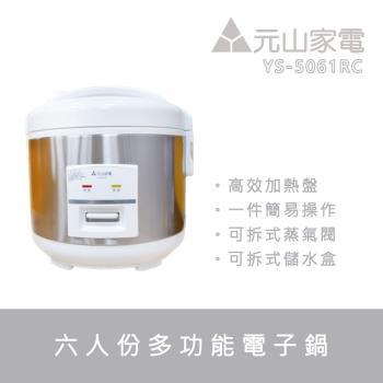 元山 六人份電子鍋YS-5061RC
