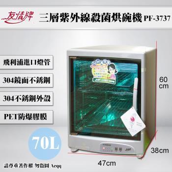 友情牌 三層全不銹鋼紫外線殺菌烘碗機PF-3737