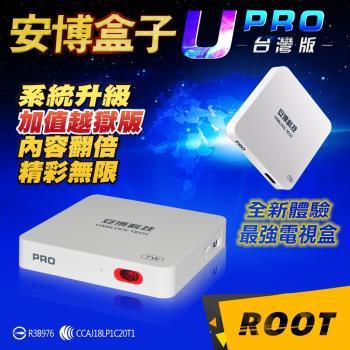 團購3入組 U-PRO 安博盒子 X900 越獄ROOT台灣版 藍芽 智慧電視盒-贈備用遙控器*3