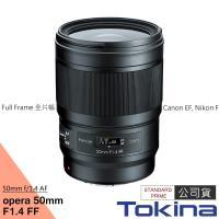 Tokina Opera FF 50mm F1.4 全片幅 定焦鏡 (正成公司貨)