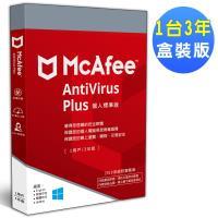 McAfee AntiVirus Plus 2019個人標準1台3年 中文盒裝版