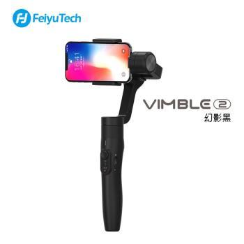 Feiyu 飛宇 Vimble2 三軸手機穩定器(不含手機)-幻影黑(原廠公司貨)
