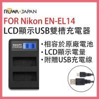 ROWA 樂華 FOR NIKON ENEL14 EN-EL14 電池 電池 LCD顯示 USB 雙槽 充電器 相容原廠 D5200 P7800