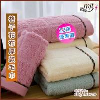 格子花布厚款純棉毛巾 (12條 整打裝)   台灣興隆毛巾製