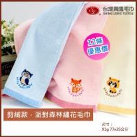 剪絨款 派對森林繡花毛巾(12條裝 整打優惠價)   台灣興隆毛巾製 100%純棉