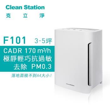 【克立淨】F101過敏兒專用桌上型清淨機 (適用3-5坪)