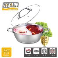 好料理 健康養生分離式火鍋(32cm)
