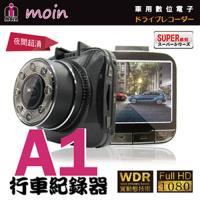 MOIN A1 SUPER版 WDR寬動態型車器錄器 內附32G記憶卡