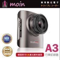 MOIN A3 Full HD1080P WDR寬動態型車器錄器