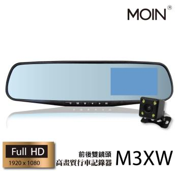 MOIN M3XW 1080P前後雙鏡頭3.5吋後照鏡行車紀錄器