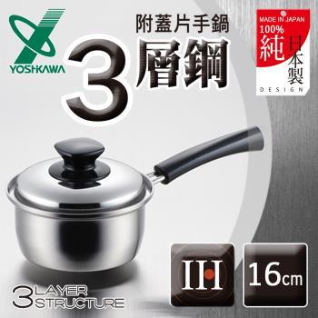 YOSHIKAWA日本吉川18-10三層鋼IH附蓋不銹鋼片手鍋-16cm-日本製