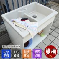 Abis 日式穩固耐用ABS櫥櫃式雙槽塑鋼雙槽式洗衣槽 無門 4入