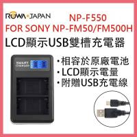 ROWA 樂華 FOR SONY FM-50 FM-500H FM50 FM500 電池 LCD顯示 USB 雙槽充電器 相容原廠 保固一年 雙充