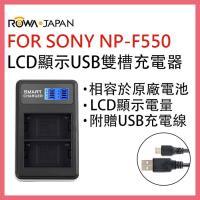 ROWA 樂華 FOR SONY NP-NP-F550  F550 F560 F570 電池 LCD顯示 USB 雙槽 充電器 相容原廠 雙充