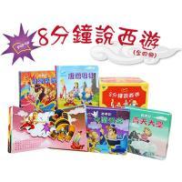 華碩文化-8分鐘說西遊-全套4冊