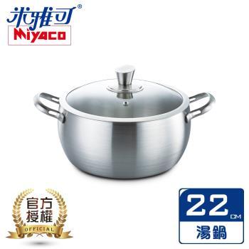 米雅可#316七層複合金雙耳湯鍋(22cm)