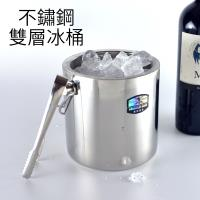 不鏽鋼雙層冰桶14cm(附夾)