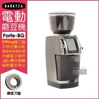 【BARATZA】定時定量咖啡電動磨豆機 Forte-BG/1086(德國ditting製鋼刀磨刀盤)