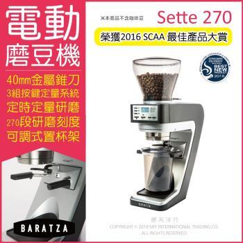 【BARATZA】270段微調金屬錐刀定時定量咖啡電動磨豆機 Sette 270原廠公司貨,主機保固一年