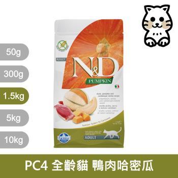 Farmina 法米納 ND挑嘴成貓 天然南瓜無穀糧系列-PC-4 鴨肉哈密瓜1.5kg
