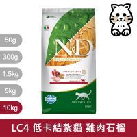 Farmina 法米納 (迎新年,送罐罐) 義大利進口 WDJ推薦 ND挑嘴結紮成貓 天然低穀糧系列 (雞肉石榴) LC-4 貓飼料 10kg