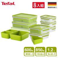 Tefal法國特福 樂活系列無縫膠圈PP保鮮盒 超值八件組