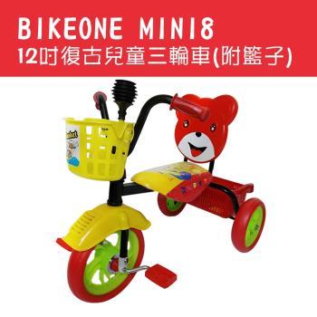 BIKEONE MINI8 12吋復古兒童三輪車腳踏車(附籃子) 寶寶三輪車自行車 復古叭噗大椅背 車身低適合初學孩童輕巧好騎