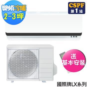 (回函送現金)Panasonic國際牌LX系列2-3坪一級變頻冷暖型分離式冷氣CS-LX22BA2/CU-LX22BHA2