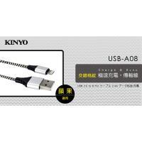 【KINYO】蘋果8pin交錯格紋極速充電傳輸線