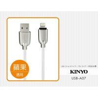【KINYO】蘋果8pin條紋U鋅極速充電傳輸線