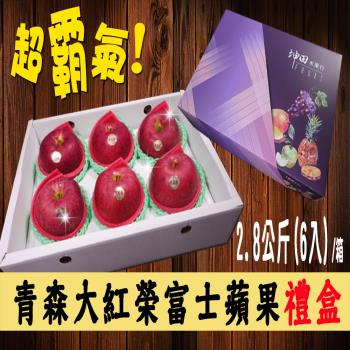 坤田水果 日本青森大紅榮富士蘋果禮盒 (3箱)單箱6顆約2.8公斤