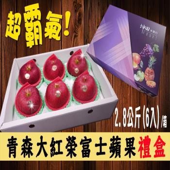 坤田水果 日本青森大紅榮富士蘋果禮盒 (1箱)單箱6顆約2.8公斤