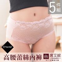 席艾妮 SHIANEY 台灣製高腰蕾絲內褲 5件組 (Tactel纖維)