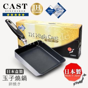 日本CAST 日本製 專業御用級 五星耐磨玉子燒鍋 平底煎鍋(料理達人推薦)(16x18cm)-盒裝版