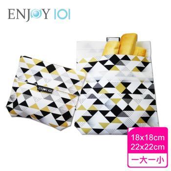 《ENJOY101》矽膠布環保食物袋-袋型(一大一小)