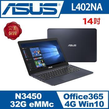 ASUS華碩 VivoBook L402NA 14吋超值入門文書筆電