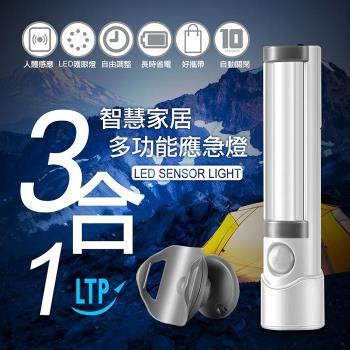 LTP-應急燈】三合一感應小夜燈手電筒 人體紅外光控led 智慧家居多功能應急燈