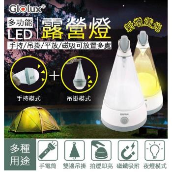 5合一多功能造型燈 是LED 露營燈、小夜燈、磁吸燈、登山燈、也是手電筒.