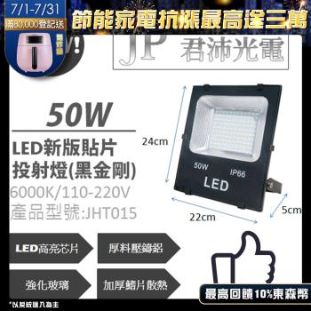 led50w LED 新款 貼片 50W 投射燈 招牌燈 廣告燈 庭園燈 黑金剛 50瓦 探照燈 JHT015