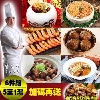 預購-【快樂大廚】開春大吉年菜6件組(贈金門高梁紅燒牛肉爐) (1/25-1/31到貨)