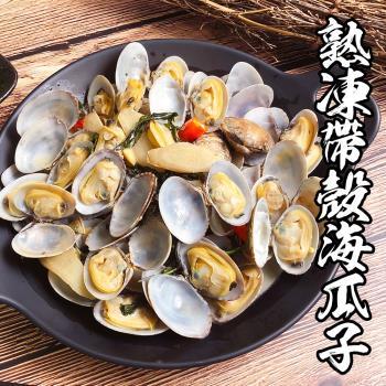 海鮮王 極鮮熟凍帶殼海瓜子*5包組(500g/包)