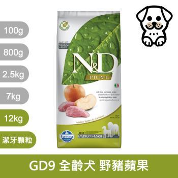 Farmina 法米納 ND挑嘴成犬天然無穀糧 (野豬蘋果) GD-9 狗飼料 潔牙顆粒 12kg