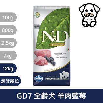 Farmina 法米納 ND挑嘴成犬天然無穀糧 (羊肉藍莓) GD-7 狗飼料 潔牙顆粒 12kg