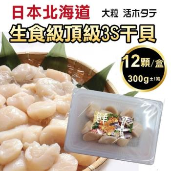 海肉管家-日本北海道頂級3S干貝x1盒(每盒12顆/約300g±10%)