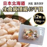 海肉管家-日本北海道頂級4S干貝x1盒(每盒230g±10%/ 約12粒)