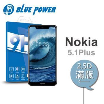 BLUE POWER NOKIA 5.1 Plus 2.5D滿版 9H鋼化玻璃保護貼